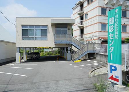みわ記念病院健診センター
